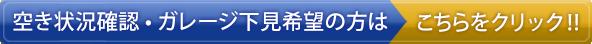 空き状況確認ガレージ下見希望の方はこちらのボタンをクリック! !