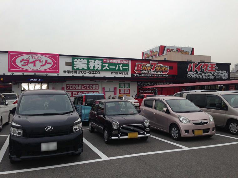 バイクセブン名古屋店様、バイク王名古屋港店様、ダイソー様、業務スーパー様。 バイクグッズも、ツーリング前に購入可能です。